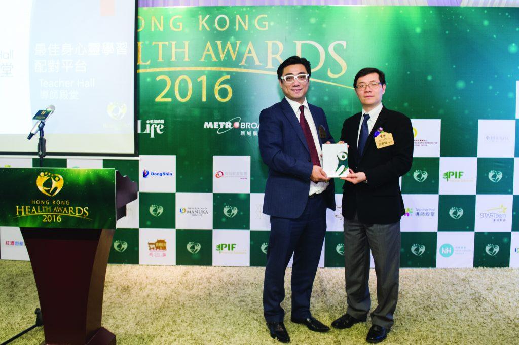 Teacher Hall 導師殿堂創辦人韓碩(左)在香港品質管理協會會長周家賢博士手上接過獎座。